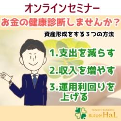 【医師限定】オンラインセミナー開催!!!