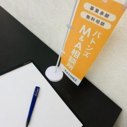 ハルブログ『M&A相談所を開設しました!』