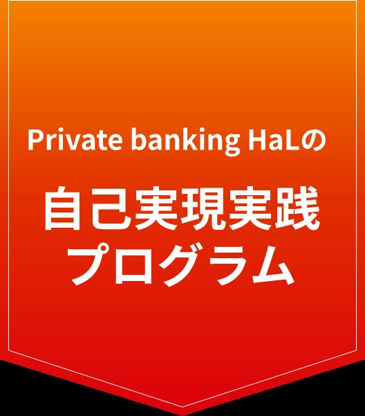 Private banking HaLの自己実現実践プログラム