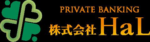 プライベートバンカー | 株式会社 HaLロゴ